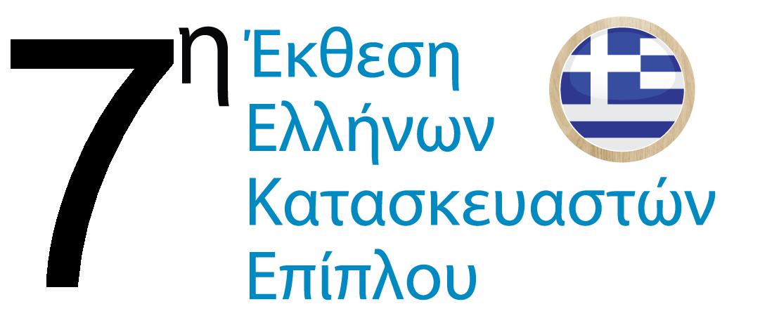 7η Έκθεση Ελλήνων Κατασκευαστών Επίπλου